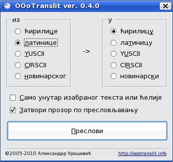 OOoTranslit 0.4.0